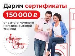 ЖК «Лукино Варино» от 1,24 млн рублей